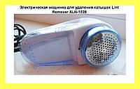Электрическая машинка для удаления катышек Lint Remover XLN-1028!Опт