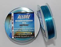 Люрекс Аллюр №33. Голубой яркий 100 м