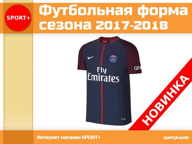 Футбольная форма 2017-2018