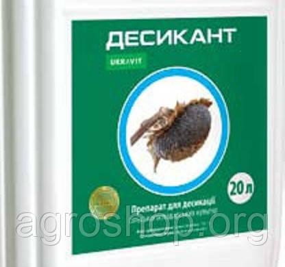 Десикант Десикант 1 л. (лучшая цена купить оптом и в розницу) - AgroShop в Чернигове