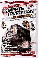 Смерть грызунам зерновая приманка, 600г (проф.серия) - родентицидное средство для уничтожения мышей и крыс