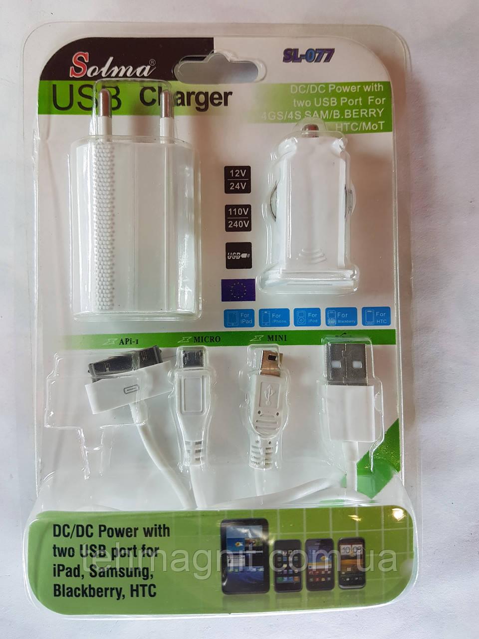 Универсальное зарядное устройство 4 в 1 (авто + сеть), usb charger SL-077