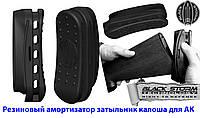 Резиновый амортизатор затыльник калоша для АК, АКМ, АКС, Сайга, съемный, на рамочный и деревянный приклад., фото 1