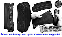 Резиновый амортизатор затыльник калоша для АК, АКМ, АКС, Сайга, съемный, на рамочный и деревянный приклад.