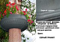 """Вазон на столб, фонарь сборной  Ф600 мм """"Серый гранит"""" уличные горшки (Термочаша двойные стенки) для цветов."""