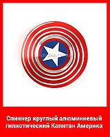 Спиннер круглый Капитан Америка