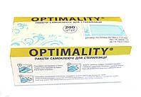 Пакеты для стерилизации ОТ ПРОИЗВОДИТЕЛЯ OPTIMALITY