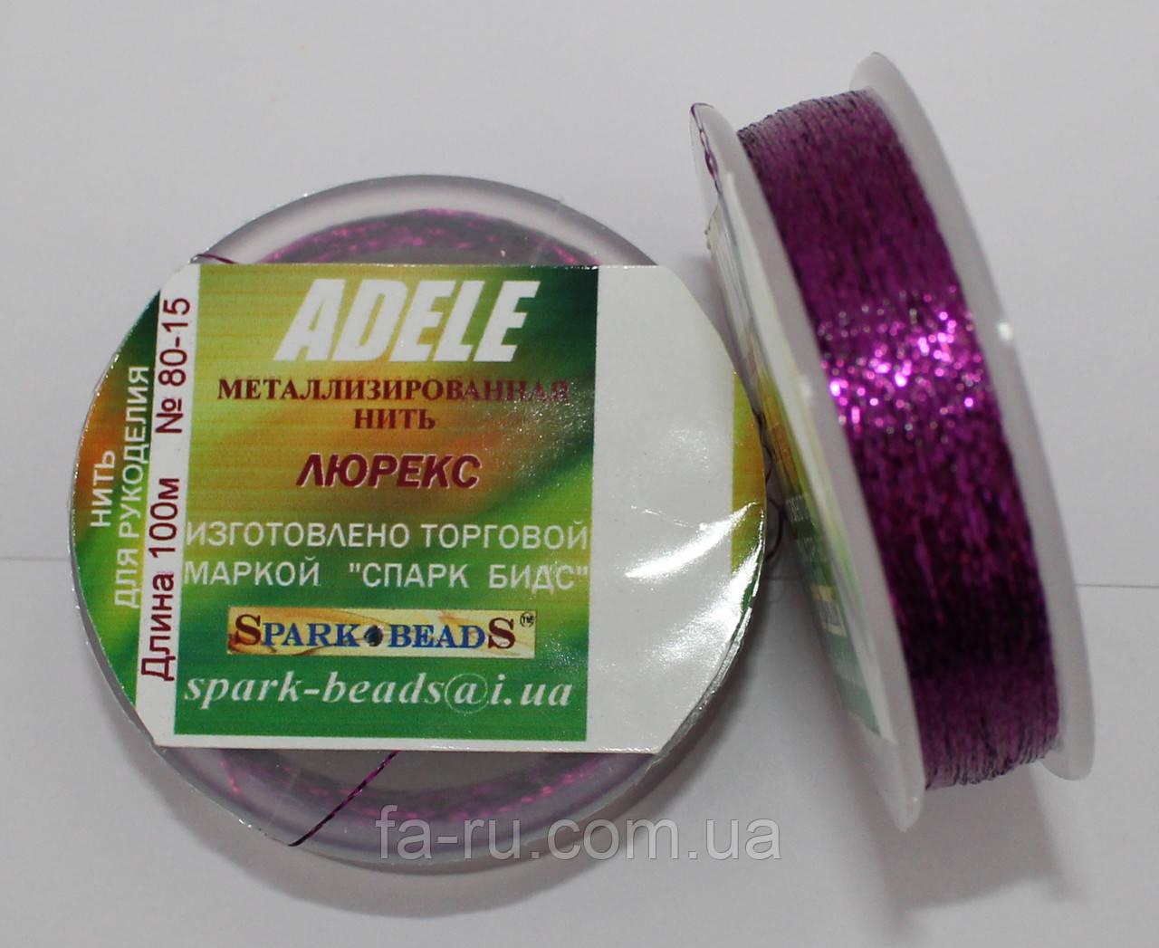 Люрекс Адель №15. Фиолетовый 100 метров