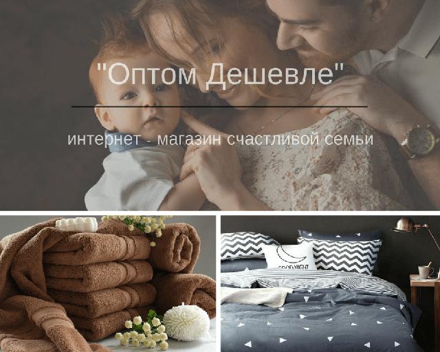 постельное белье для всей семьи в интернет-магазине