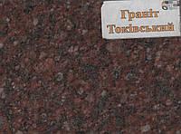 """Гранитная плитка """"Токовская"""""""