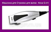 Машинка для Стрижки для волос  Nova G-41!Акция