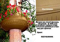 """Вазон на столб, фонарь сборной  Ф600 мм """"Песчаник"""" уличные горшки (Термочаша двойные стенки) для цветов."""