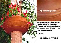 """Вазон на столб, фонарь сборной  Ф600 мм """"Красный гранит"""" уличные  (Термочаша двойные стенки) для цветов."""