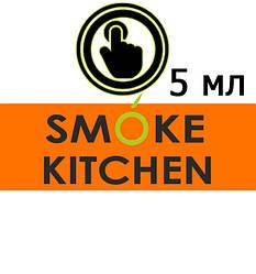 Smoke Kitchen ароматизаторы пробник 5мл
