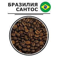 Свежеобжаренный кофе в зернах Бразилия Сантос (200 г)