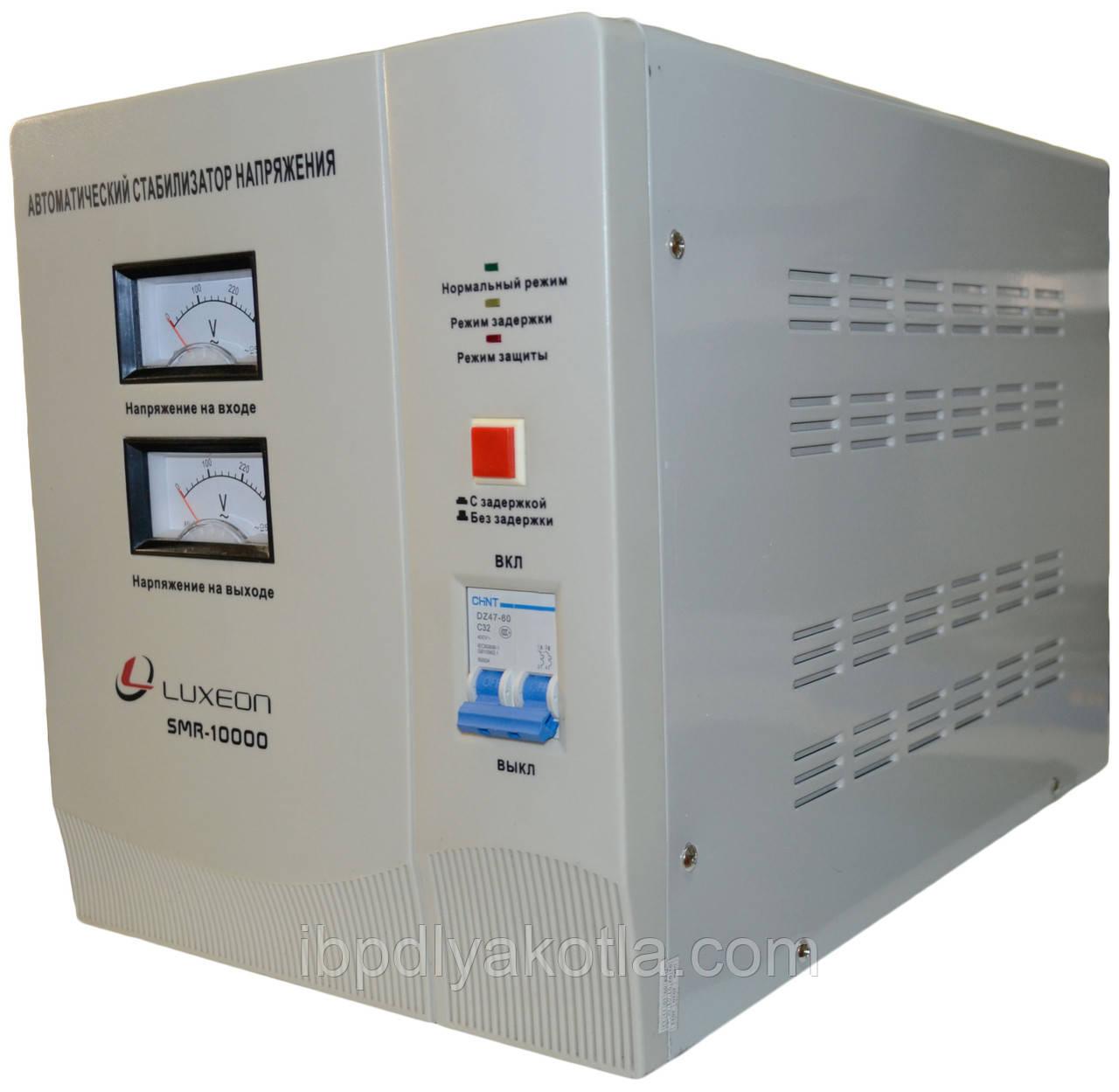 Стабилизатор напряжения Luxeon SMR-10000