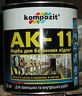 Краска для бетонных полов АК-11 Kompozit белая, 10кг. Доставка НП бесплатно!