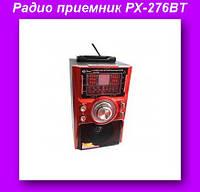 Радио приемник PX-276BT,Радио приемник PX-276BT