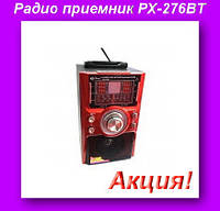 Радио приемник PX-276BT,Радио приемник PX-276BT!Акция