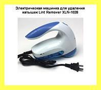 Электрическая машинка для удаления катышек Lint Remover XLN-1028!Акция