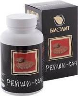 Рейши Кан, Арго на основе гриба рейши  купить в Украине (онкология, мастопатия, для печени, желудка, сердца)