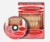 Дедушкин Секрет или Как обойтись без операции при межпозвоночной грыже? в Виннице в Украине  Купить диск ДЕДУШ