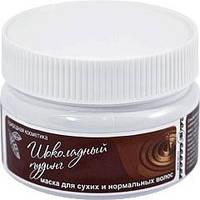 Маска для сухих и нормальных волос Шоколадный пудинг Арго для сухих, ломких волос, питает, укрепляет, объем