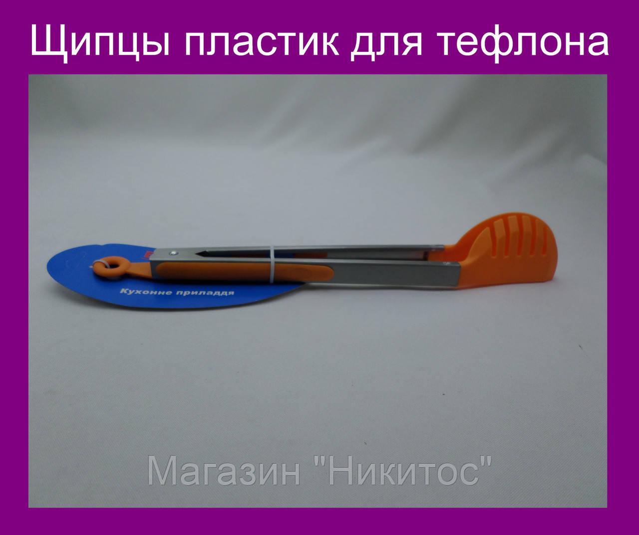"""Щипцы пластик для тефлона!Опт - Магазин """"Никитос"""" в Одессе"""