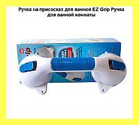 Ручка на присосках для ванной комнаты EZ Grip!Акция