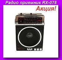 Радио приемник RX-078,Портативный радио приемник Golon!Акция