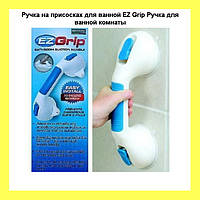 Ручка на присосках для ванной комнаты EZ Grip