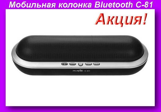 Мобильная колонка Bluetooth C-81,беспроводная колонка C-81!Акция