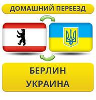 Домашний Переезд из Берлина в Украину