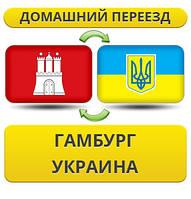 Домашний Переезд из Гамбурга в Украину