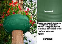 """Вазон на столб, фонарь сборной  Ф750 мм """"Зеленый"""" уличные горшки (Термочаша двойные стенки) для цветов. , фото 1"""