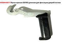 Ручка для твердотопливного котла (короткая) DEFRO