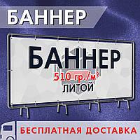 Печать на баннере510 г/м2, литой