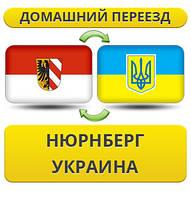 Домашний Переезд из Нюрнберга в Украину