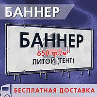 Печать на баннере650 г/м2, литой