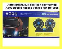 Автомобильный двойной вентилятор AIRG Double-Headed Vehicle Fan HF-V998!Акция