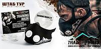 Спортивная тренировочная маска Elevation Training Mask 2.0 (Эвелейшн Трейнинг Маск)
