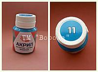 Краска акрил Rosa 20мл матовая голубой № 11
