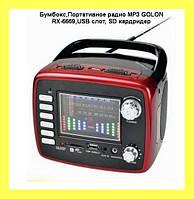 Бумбокс,Портативное радио MP3 GOLON RX-6669,USB слот, SD картридер!Акция