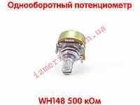 Потенциометр WH148 500 кОм, фото 1