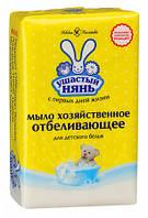 Хозяйственное мыло отбеливающее Ушастый Нянь 180 г