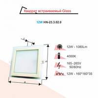 Світильник вбудований  LED PANEL RIGHT HAUSEN glass 12W 4000K IP20 квадрат