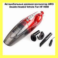 Автомобильный вакуумный пылесос Jinke JK-013 avto vacuum cleaner!Акция