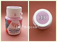 Краска акрил Rosa 20мл матовая светло розовая № 33