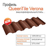 Профиль QueenTile Verona Terra-Cotta
