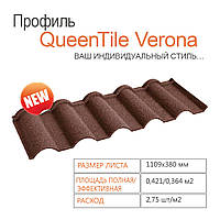 Профиль QueenTile Verona Coffee